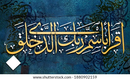 Islamic Calligraphy translation ' Recite in the name of the Lord who created it.' Arabic calligraphy . Abstract pattern with light and colors in digital.  Foto stock ©