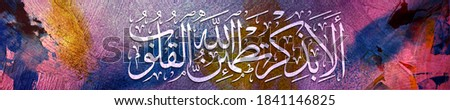 """Islamic calligraphy translation verse no 28 from chapter """"Al-Ra'd 13,"""" of the Quran. Say, """"Unquestionably, by the remembrance of Allah hearts are assured."""""""