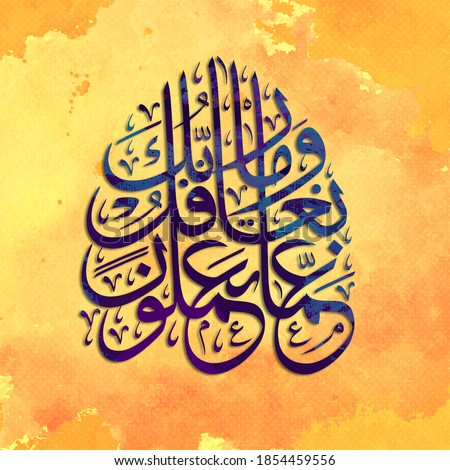 Islamic calligraphy. verse from the Quran on Shades of orange background. and thy Lord is not unmindful of aught that ye do. Stock photo ©