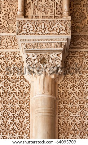 Islamic (moorish) architecture in the Nasrid Palaces of the Alhambra of Granada, Spain.