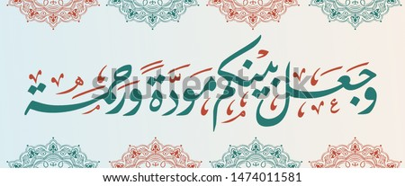 Islamic tableau on wall Quranic verse marriage affection and mercy with floral Motifs