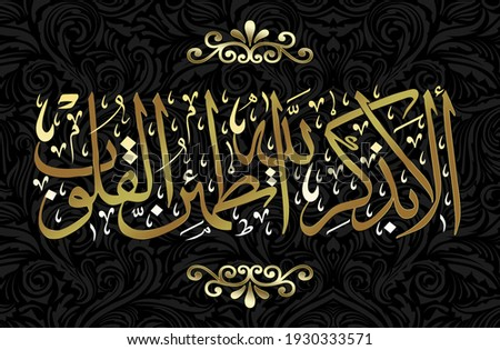 Islamic wall art . black background with motifs and islamic golden verse . translation: remembrance of Allah hearts find satisfaction
