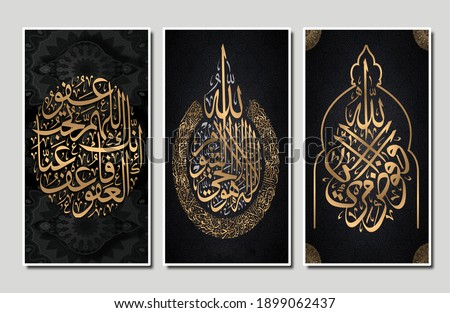 Islamic  wall art . 3 pieces of frames in black background with golden islamic verse . Foto stock ©