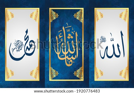 Islamic  wall art . 3 pieces of frames in dark blue  background  with golden frame and arabic motifs . Translation: Allah, prophet Muhammad peace be upon him  , Mashallah .