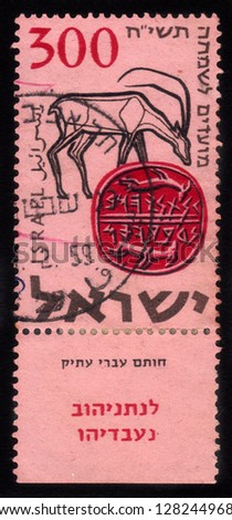 ISRAEL - CIRCA 1957: A stamp printed in Israel, shows ancient hebrew seal from the time of the kings of Israel , inscription on tab: ''ancient hebrew seal - to Netanyahu Ne'evadyahu'', circa 1957