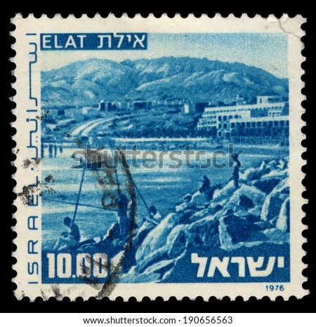 israel   circa 1976  a stamp...