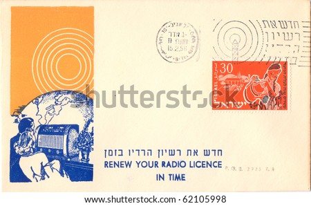 ISRAEL - CIRCA 1956: An Israeli vintage used envelope showing man and woman listening to the radio and the globe with inscription \