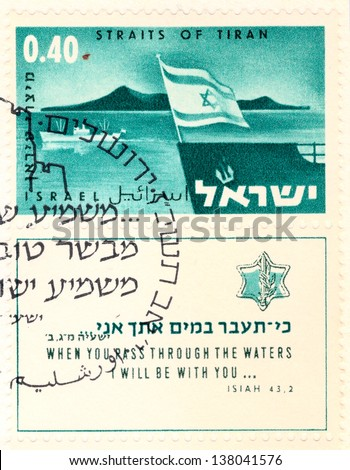 ISRAEL - CIRCA 1967: An old Israeli postage stamp issued in honor of the 1967 Six-Day War Victory, showing the military ship in the sea and the Israeli flag; series, circa 1967