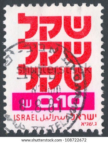 """ISRAEL - CIRCA 1980:  An old used Israeli Postage from the series """"Stand by Shekel"""" with inscription in Hebrew """"Shekel""""; series, circa 1980"""