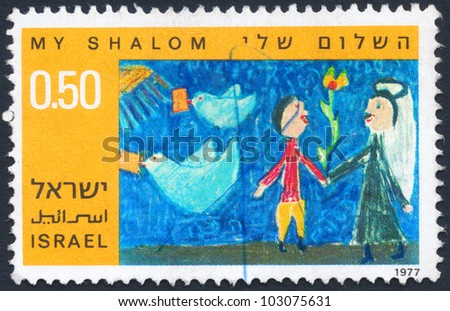 "ISRAEL - CIRCA 1977: An old used Israeli postage stamp of the series ""Children's drawings on Peace"" with inscription ''My Shalom 1977""; series, circa 1977"