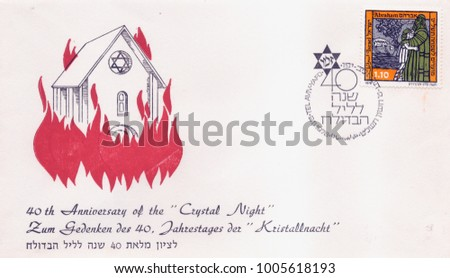 ISRAEL, CIRCA 1978: One old envelope and postage stamp issued in memory of the victims of Kristallnacht in Nazi Germany in 1936. Series, circa 1978.  #1005618193