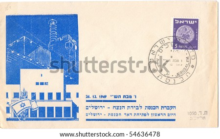 "ISRAEL, CIRCA 1949: Vintage envelope and stamps in honor of the Knesset Israel with inscription ""Moving the Knesset in Jerusalem, the Capital of Israel"", series, circa 1949"