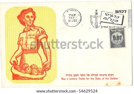 israel  circa 1961  vintage...