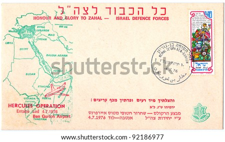 israel  circa 1976  vintage...