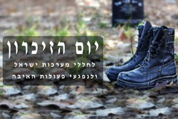 Israel Memorial day, Yom HaZikaron, Concept. Israeli army boots on the graveyard and monument to the fallen soldier. Translation - Memorial Day for the Fallen Soldiers of Israel and Victims of Terror