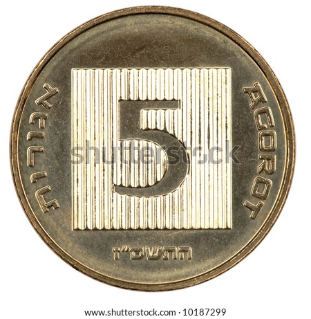 Israeli coins series - 5 Agorot front, isolated + clipping path