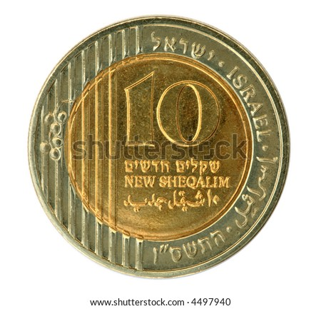 Israeli Coins Series - 10 Shekels Front Stock Photo 4497940 ...