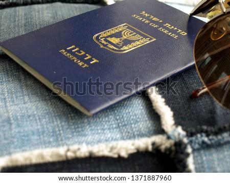 Israeli passport Darkon (translation: State of Israel. Passport) #1371887960
