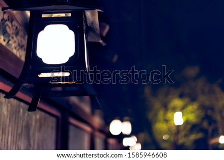 Japan Kyoto Gion area in dark night with lanterns illuminated lamps light in garden with yellow illumination closeup #1585946608