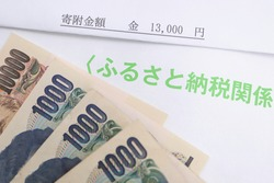 Japan's hometown tax system. Translation: donation amount 13,000 yen. Furusato taxation related.