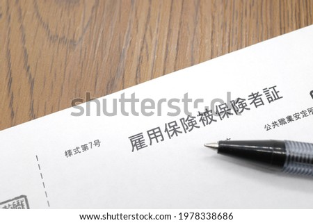Japan's official insurance card. Translation: Form No. 7. Certificate of employment insurance insured person. Public Employment Security Office. Stock fotó ©
