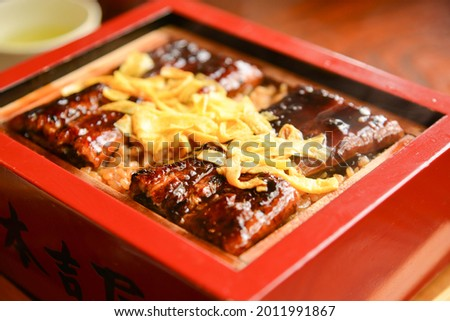 Japanese Cuisine 'Una-ju' grilled ell and rice Stock fotó ©