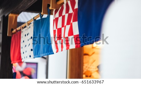 Japanese curtains, curtains #651633967