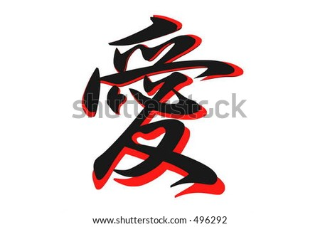 Kanji Love Symbol Tattoo on Stock Photo   Japanese Kanji Character Ai  Meaning  Love   Two Heart