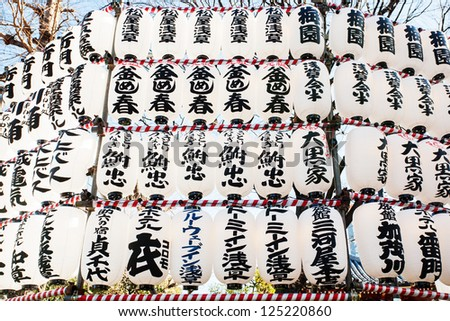 Japanese Lanterns - stock photo