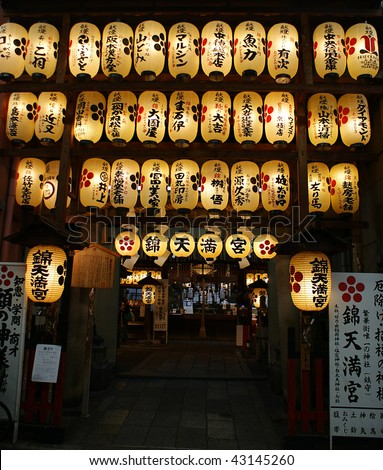 japanese lanterns at a temple entrance