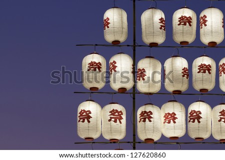 "Japanese lanterns text mean "" festival"""
