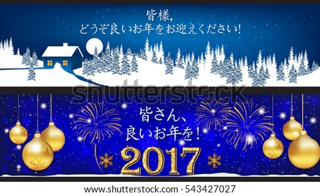 Japanese New Year banners for your blog or website. Text translation: Happy New Year.  #543427027