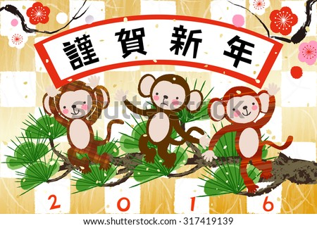 Japanese new year greeting cards it is described as kingashinnen japanese new year greeting cards it is described as m4hsunfo
