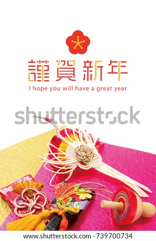 Free photos Japanese New Year\'s card. /It\'s written with \