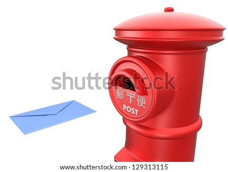 Japanese post box with letter flying toward it