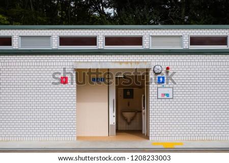 Japanese public toilets in the public park #1208233003