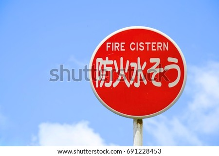 Japanese sign for indicating the existence of fire protection water tank in here. Japanese language in this picture means fire cistern. - Shutterstock ID 691228453