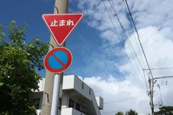 japanese street traffic 'stop' sign