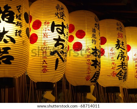 Japanese Temple lantern - stock photo