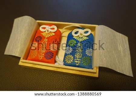 """Japanese Traditional Couple Pair Charms (Amulets) in the Wooden Box. The Japanese Characters means """"Couple Pair Charms (Amulets)"""". No Logo or Trademark."""