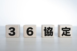 Japanese written on a block of wood. Regulations regarding overtime hours. Translation: 36 agreements.