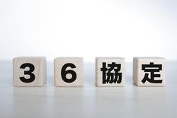 Japanese written on a block of wood. Regulations regarding overtime hours. Translation: 36 agreements.