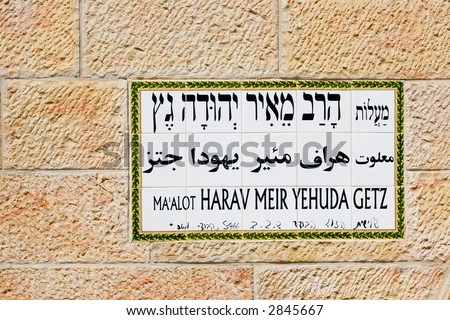 Jerusalem street name sign.