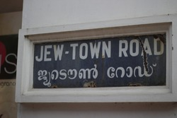 Jew Town Road - Kochi, a narrow street between Mattancherry Palace and the Synagogue, is a favourite haunt of antique hunters.  Kochi Jews are oldest group of jews in India, roots to King Solomon era
