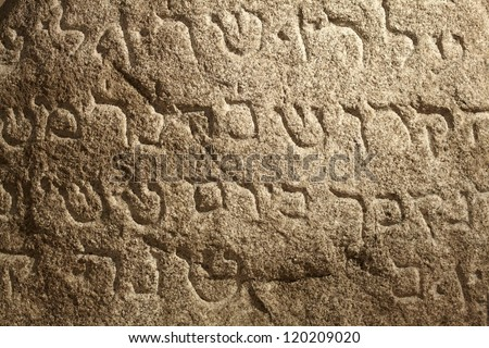 Jewish ancient holy writings on stone surface - stock photo