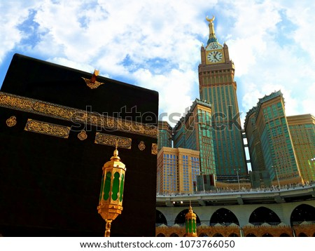 Kaaba in Makkah with View of Royal Clock Tower. Translation Allah is the Great, Powerful and Sublime, Praise and Glory be to Allah, Praise be to My Glorious Lord
