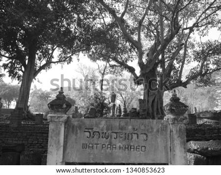 Kamphaeng Phet Historical Park #1340853623