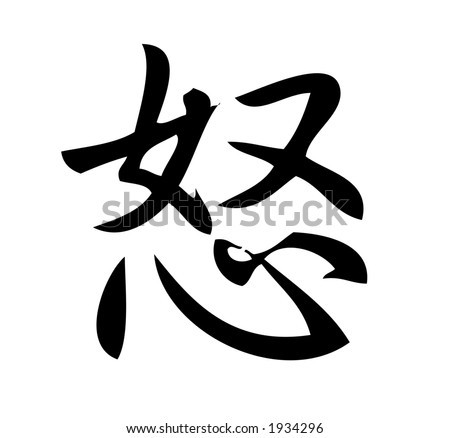 Kanji Character For Anger, Wrath . Kanji, One Of Three Scripts ...
