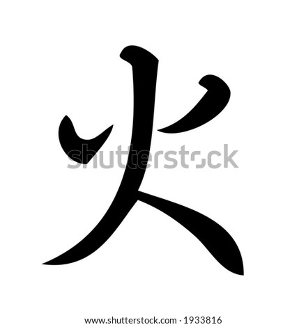 Chinese Character For Fire Kanji Character For Fire