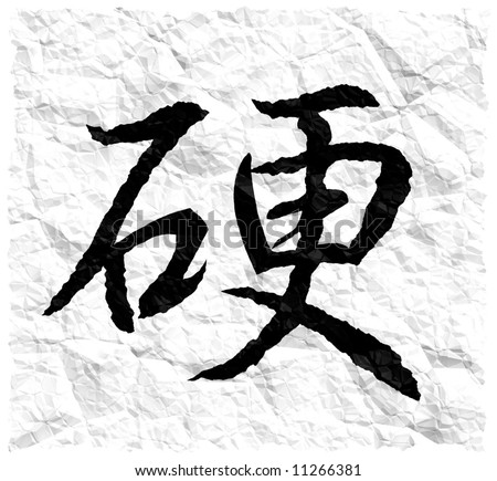 Kanji character for Hard (firm). Rendered on a crumpled paper background.